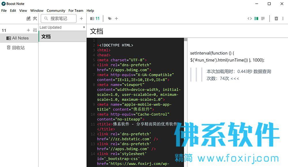 超棒的程序员笔记记录软件Boostnote 中文版