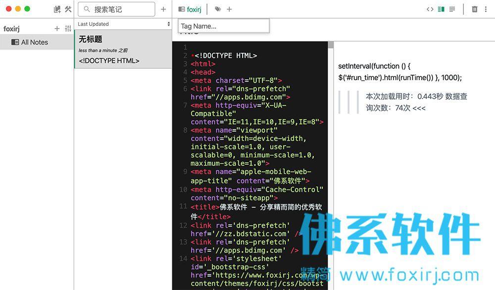 超棒的程序员笔记记录软件Boostnote for Mac 中文版