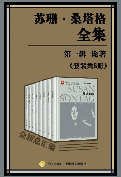《苏珊·桑塔格全集·第一辑:论著(套装共8册)》epub+mobi+azw3