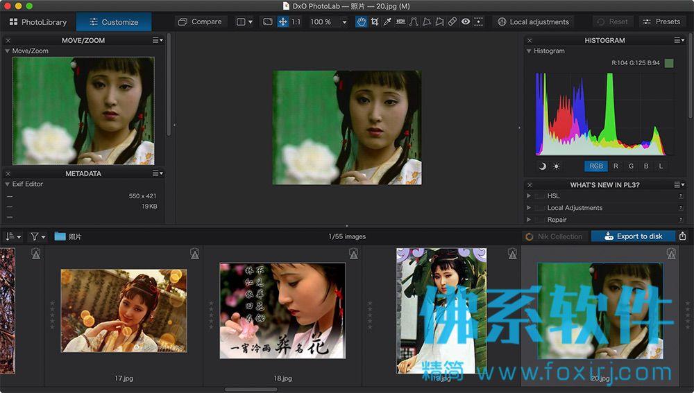 专业的RAW照片编辑软件DxO PhotoLab 汉化直装版