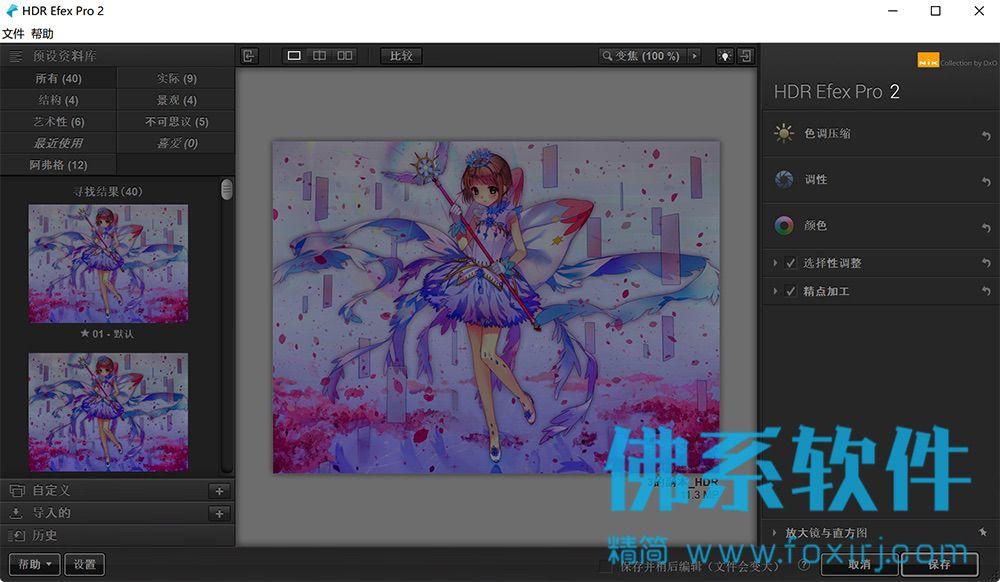 强大的照片编辑插件套件DxO Nik Collection 中文版