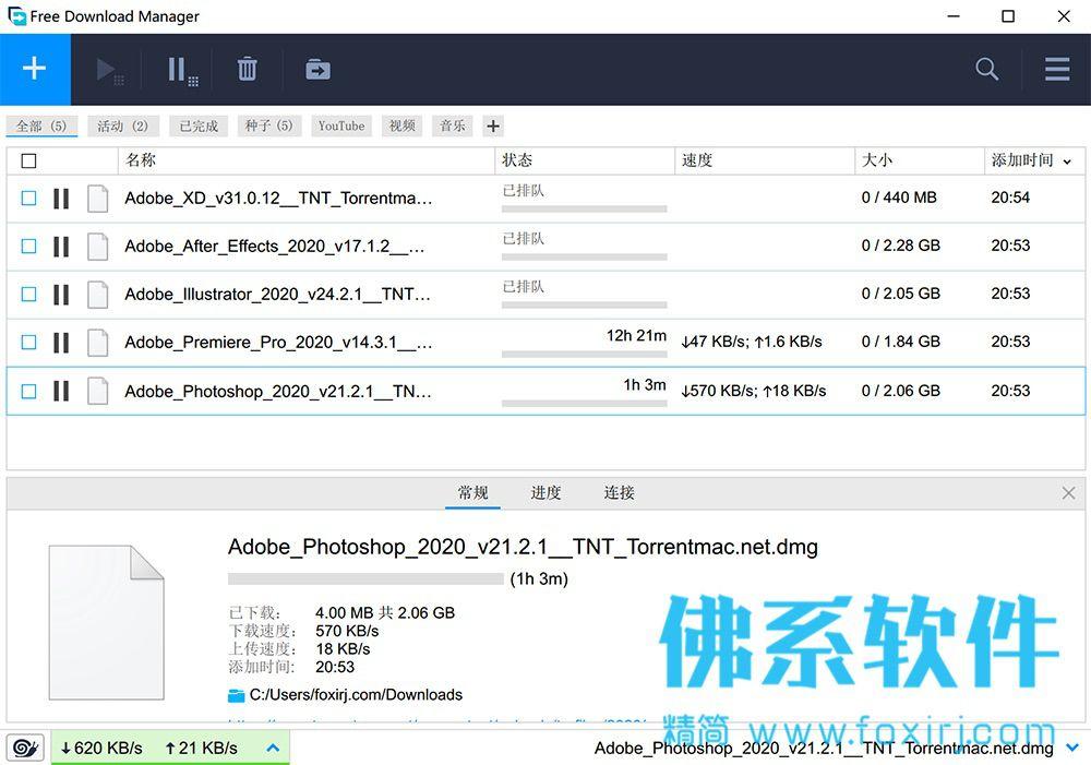 免费多点续传下载及管理软件Free Download Manager 官方中文版