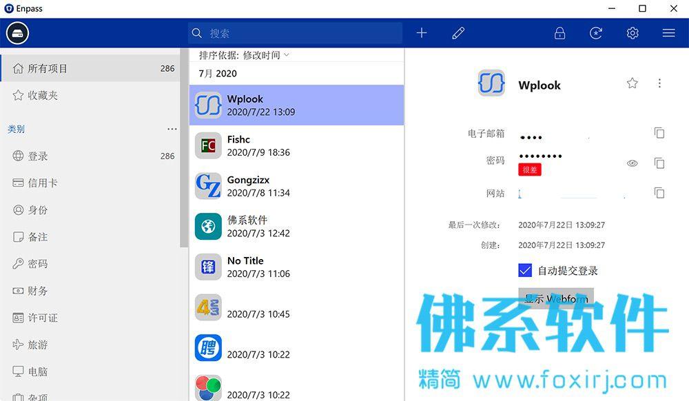 免费跨平台密码管理软件Enpass 官方中文版