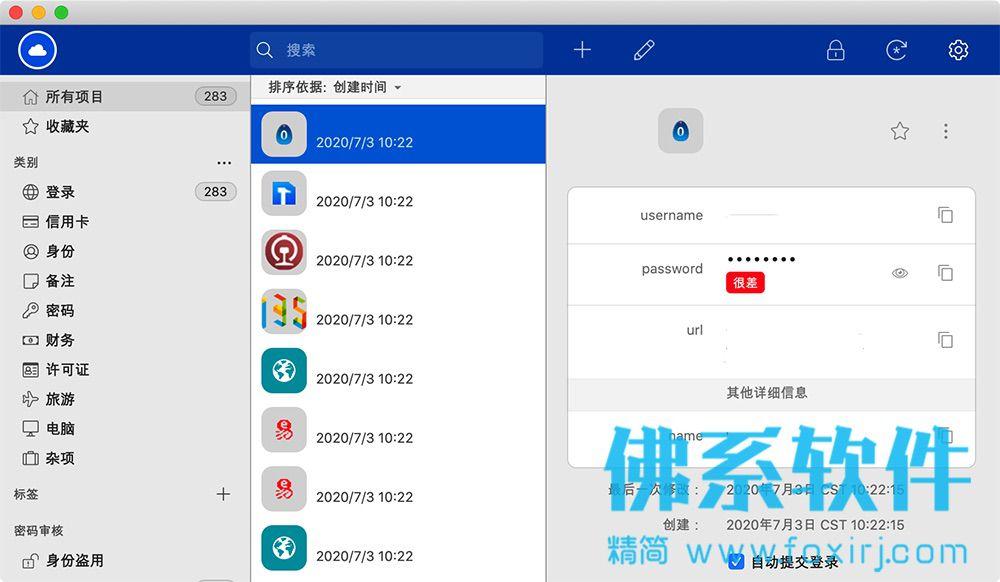 免费跨平台密码管理软件Enpass for Mac 官方中文版