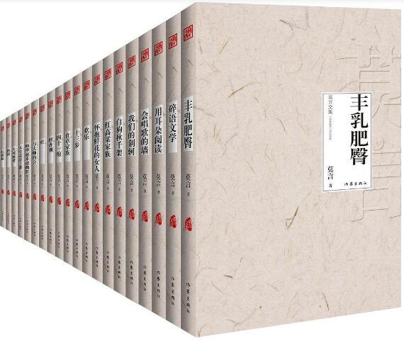 《莫言作品全集(共18册)》epub+mobi+azw3
