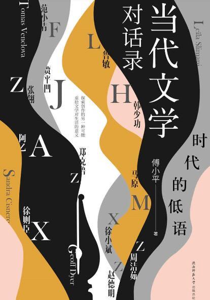 《时代的低语:当代文学对话录》傅小平epub+mobi+azw3