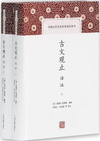 《古文观止译注 : 中国古代名著全本译注丛书》[清]吴楚材epub+mobi+azw3