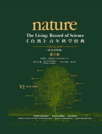《自然》百年科学经典(英汉对照版)(第六卷)(1973-1984)epub+mobi+azw3