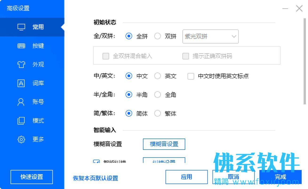 好用的国产拼音输入法 百度拼音输入法 官方中文版