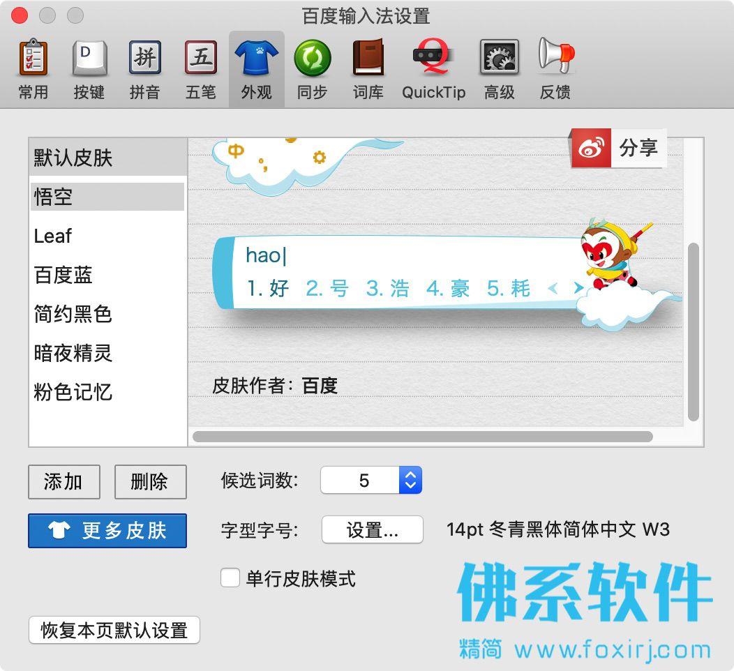好用的国产拼音输入法 百度拼音输入法 for Mac 官方中文版