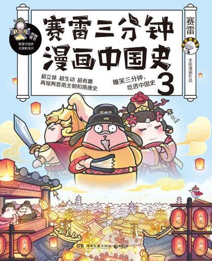 《赛雷三分钟漫画中国史3》epub+mobi+azw3