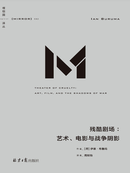 《理想国译丛042 残酷剧场:艺术、电影与战争阴影》[荷]伊恩·布鲁玛epub+mobi+azw3