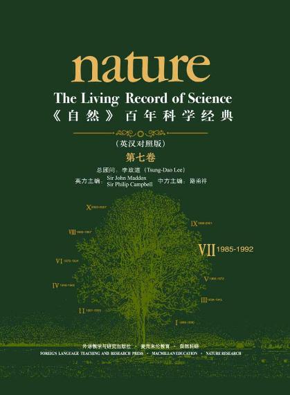 《自然》百年科学经典(英汉对照版)(第七卷)(1985-1992)epub+mobi+azw3