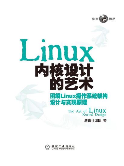 《Linux内核设计的艺术:图解Linux操作系统架构设计与实现原理》epub+mobi+azw3