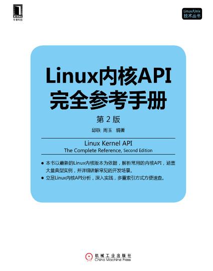 《Linux内核API完全参考手册(第2版)》邱铁/周玉epub+mobi+azw3