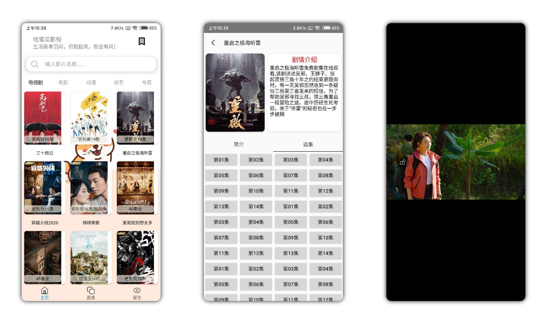 【哈蜜瓜影视】各大视频网站资源全部免费看 同步更新 免费无广告