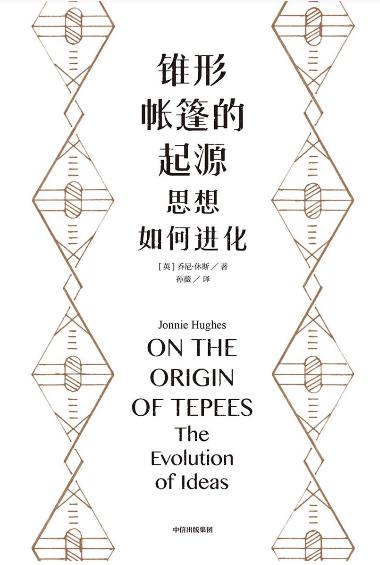 《锥形帐篷的起源:思想如何进化》[英] 乔尼·休斯epub+mobi+azw3
