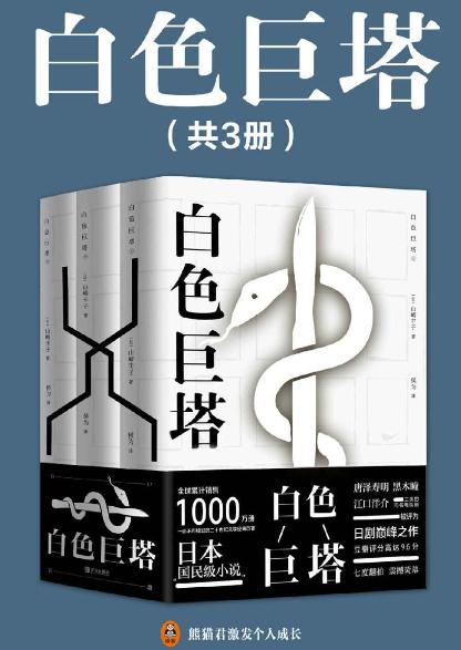 《白色巨塔(共3册)》山崎丰子epub+mobi+azw3