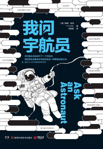 《我问宇航员》[英]蒂姆·皮克epub+mobi+azw3