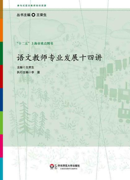 《语文教师专业发展十四讲》王荣生epub+mobi+azw3