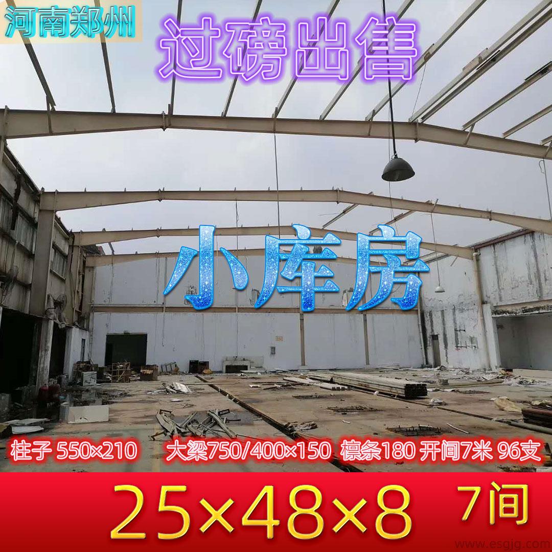 出售25米宽×48米长×8米高厂房河南郑州