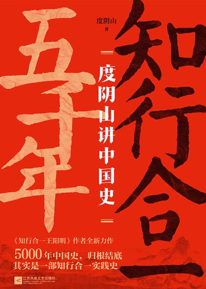 《知行合一五千年:度阴山讲中国史》度阴山epub+mobi+azw3