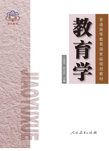 《教育学》王道俊 / 王汉澜epub+mobi+azw3