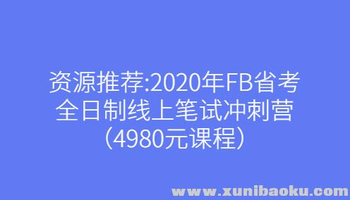 2020年FB省考全日制线上笔试冲刺营(4980元课程)