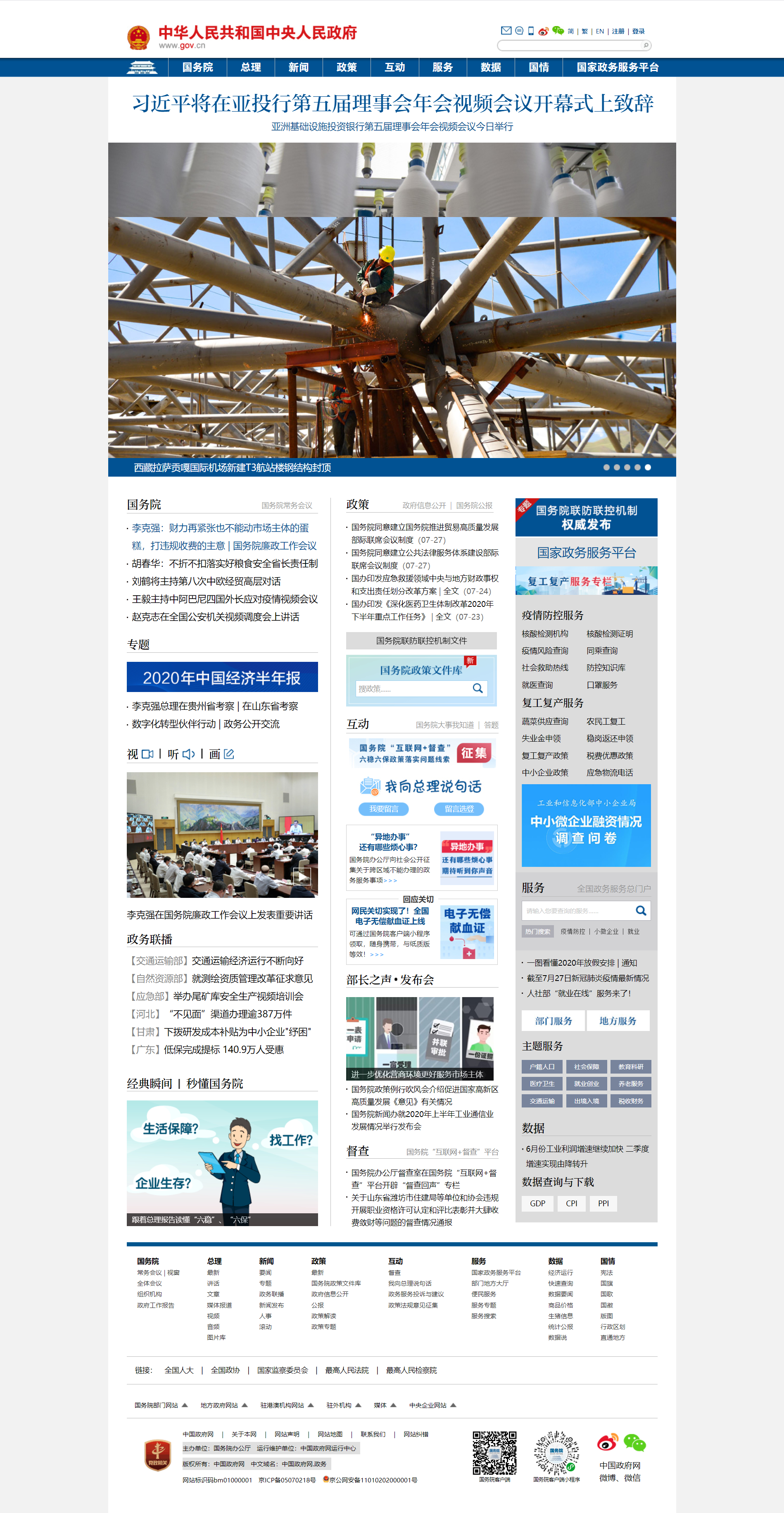 部分国家和地区政府网站一览的头图