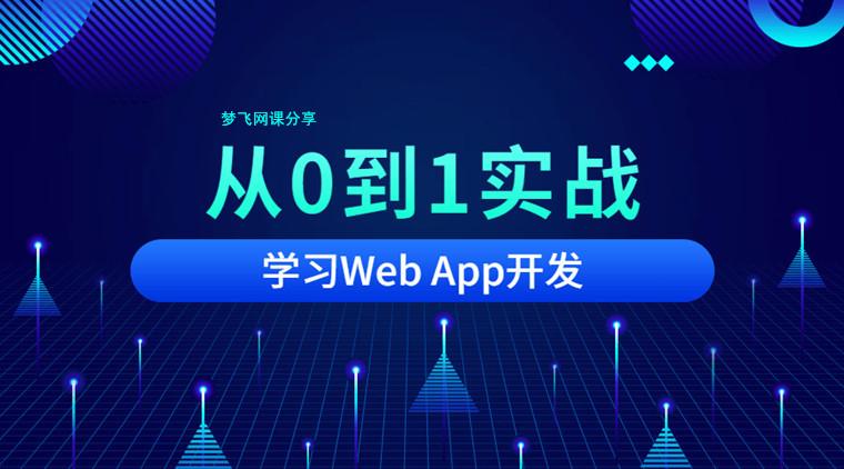 从0到1 实战朋友圈移动Web App开发插图