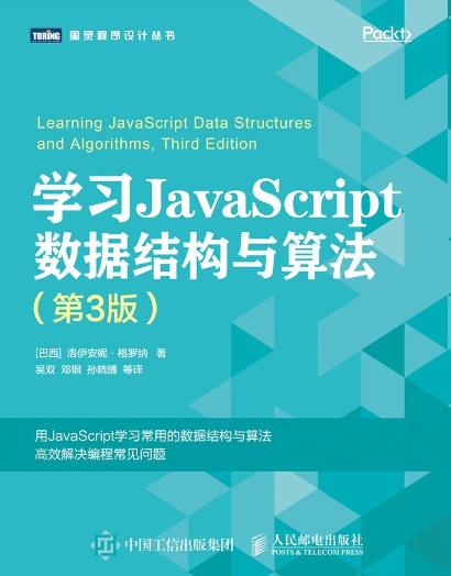 《学习JavaScript数据结构与算法(第3版)》洛伊安妮·格罗纳 epub+mobi+azw3