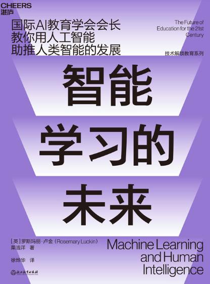 《智能学习的未来》罗斯玛丽·卢金epub+mobi+azw3