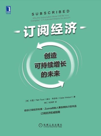 《订阅经济:创造可持续增长的未来》[美] 左霆/盖比·韦瑟特epub+mobi+azw3
