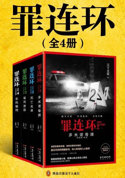 《罪连环(全4册)》天下无侯epub+mobi+azw3