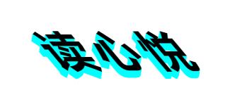 HTML+css3实现字体3D效果插图