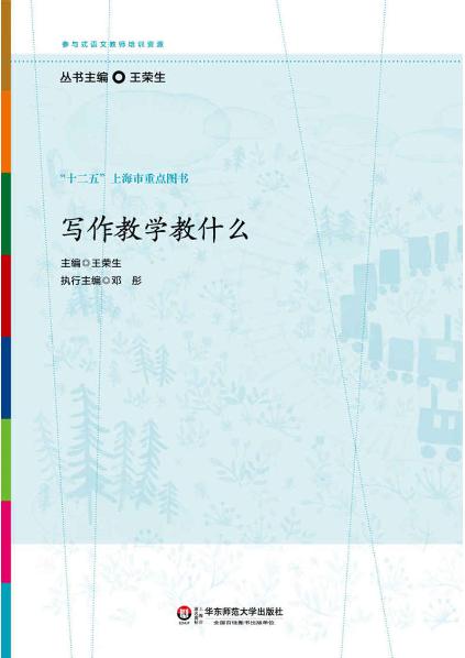 《写作教学教什么》王荣生epub+mobi+azw3