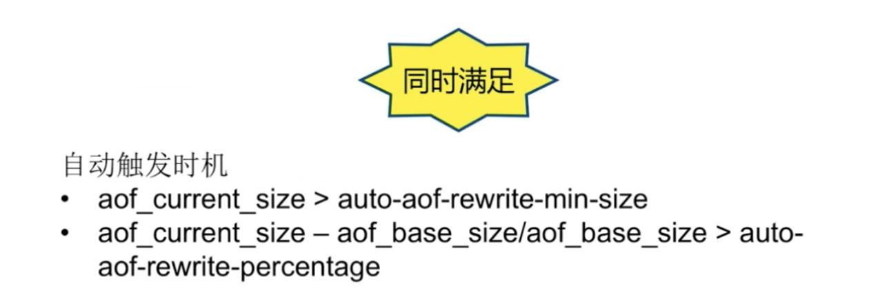AOF重写配置满足条件