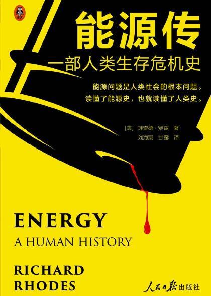 《能源传 : 一部人类生存危机史》[美]理查德·罗兹 epub+mobi+azw3