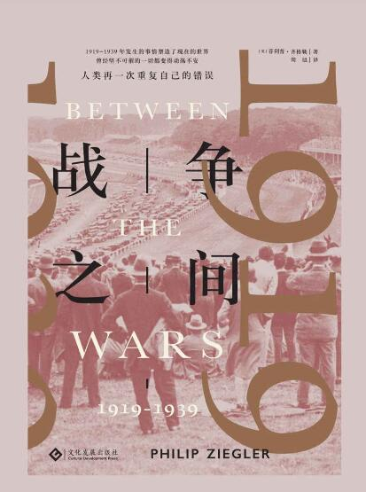 《战争之间:1919—1939》菲利普•齐格勒epub+mobi+azw3