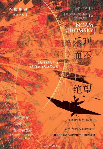 《乐观而不绝望 : 资本主义、帝国和社会变革》[美] 诺姆·乔姆斯基 / C. J. 波利赫罗纽epub+mobi+azw3