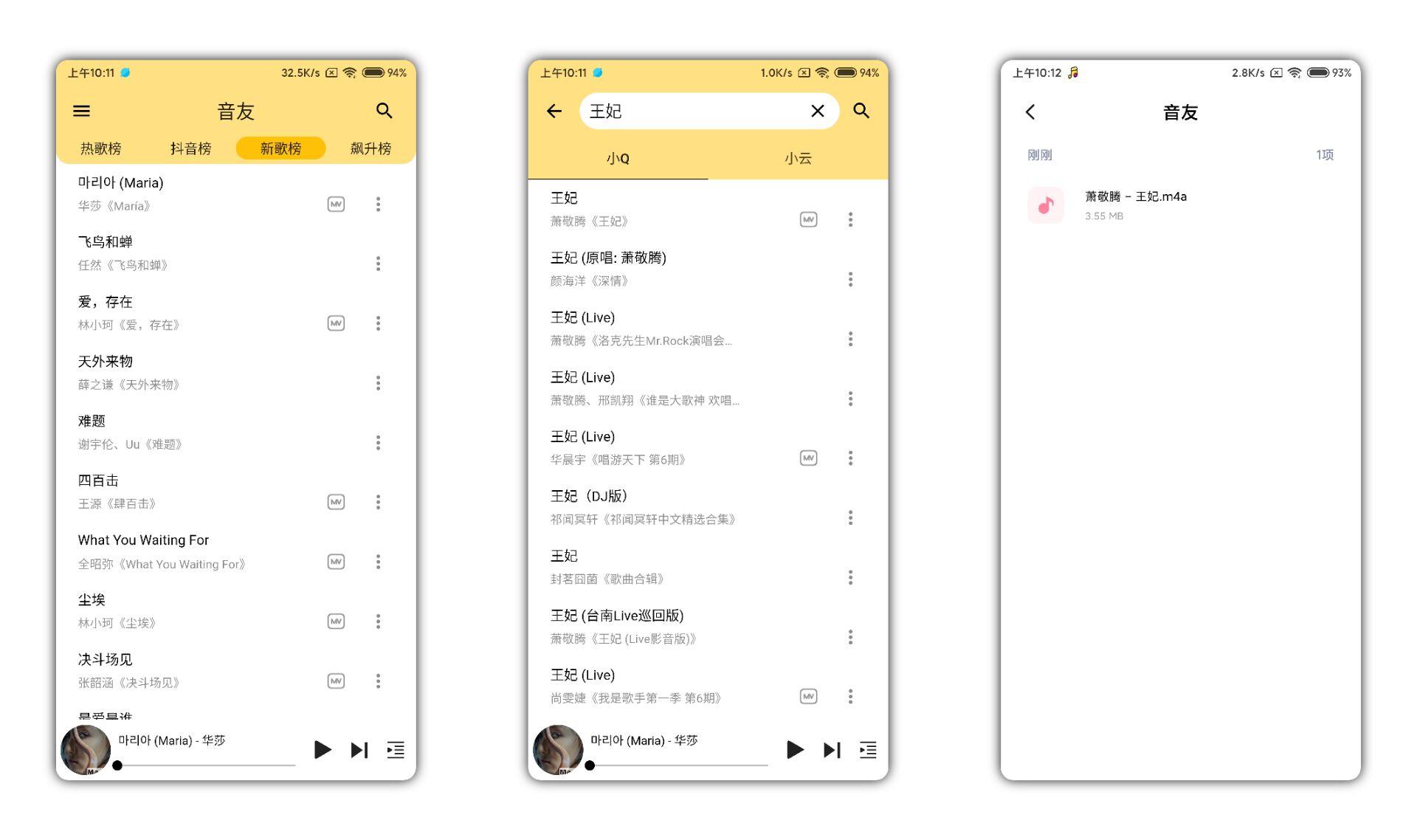 安卓音友v1.1.2 全网音乐支持无损音质下载
