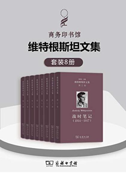 《维特根斯坦文集(套装全8卷)》维特根斯坦 epub+mobi+azw3