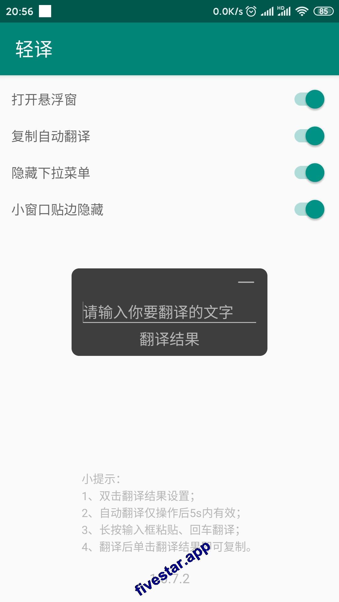 便捷悬浮翻译工具:轻译v1