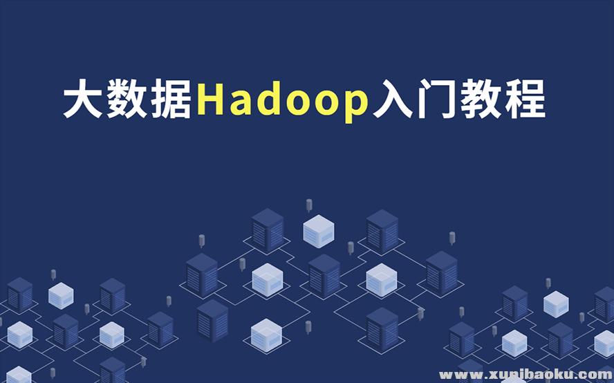 大数据Hadoop快速入门教程