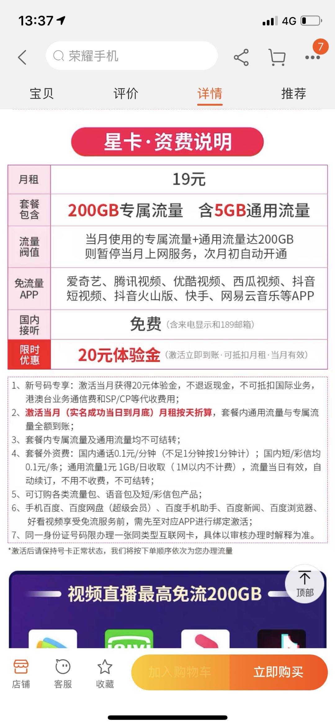 我也来分享个电信手机卡吧 19/月 5G通用 200G定向 长期套餐-图1