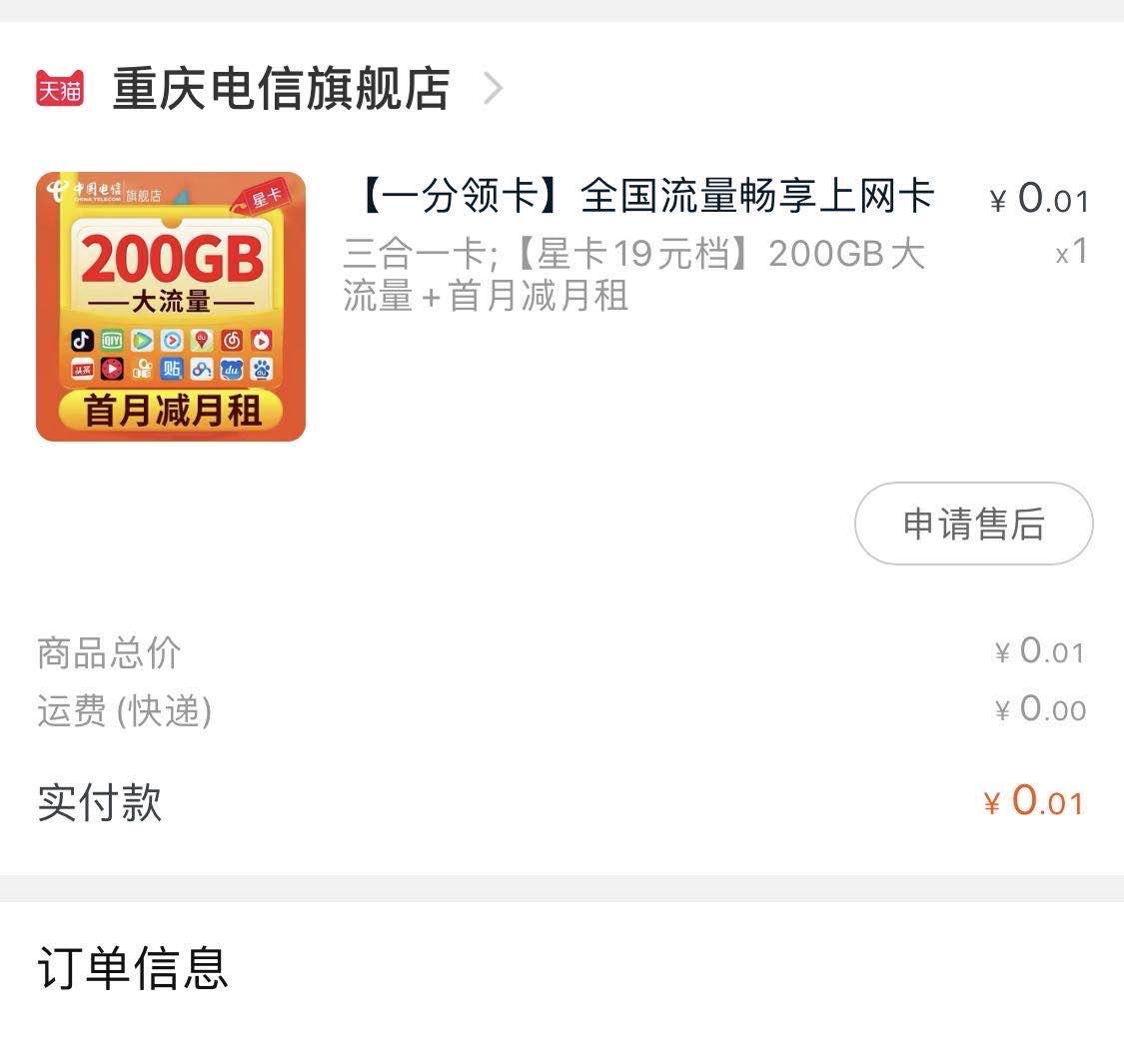 我也来分享个电信手机卡吧 19/月 5G通用 200G定向 长期套餐-图3