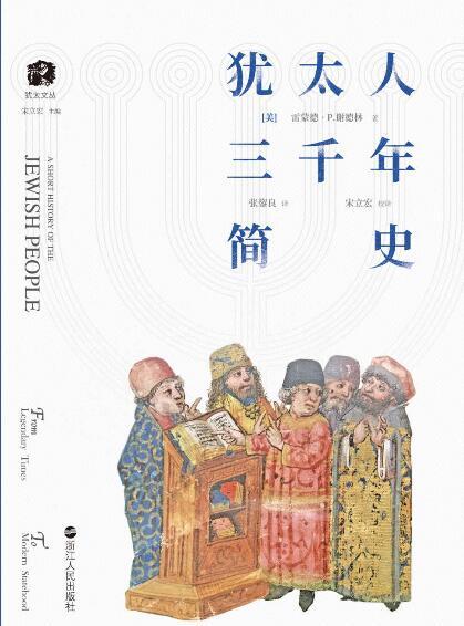 《犹太人三千年简史》[美]雷蒙德•P.谢德林epub+mobi+azw3