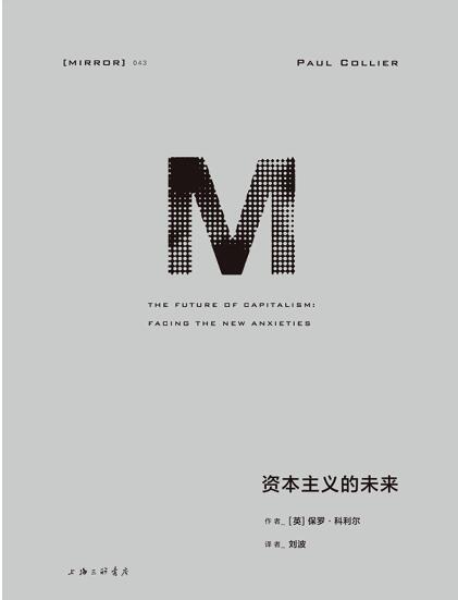 《理想国译丛043 资本主义的未来》[英]保罗·科利尔epub+mobi+azw3