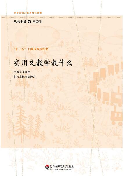 《实用文教学教什么》王荣生epub+mobi+azw3