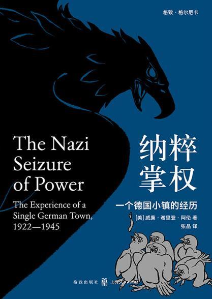 《纳粹掌权:一个德国小镇的经历》[美]威廉·谢里登·阿伦 epub+mobi+azw3